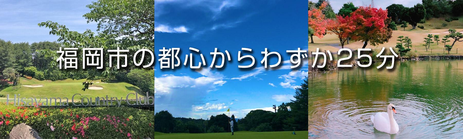 ホームページ 福岡 市